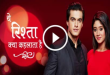 Yeh Rishta Kya Kehlata Hai 13th March 2020 Video Episode 3145